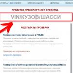 Как проверить автомобиль по вин коду бесплатно на сайте ГИБДД